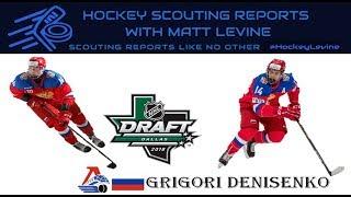 Most Raw Talent This Draft? | Grigori Denisenko 2018 NHL Draft Scouting Report