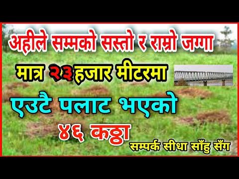 मात्र २३ हजार मीटरमा   अहिले सम्मकै सस्तो र राम्रो जग्गा   46 Kattha  Sasto Ghar Jagaa   Hamro Bazar