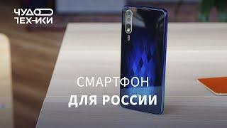 Смартфон для России — обзор и розыгрыш