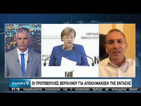 Οι πρωτοβουλίες Βερολίνου για αποκλιμάκωση της έντασης | 27/08/2020 | ΕΡΤ