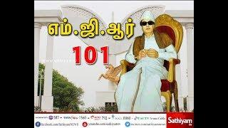 """""""எம்.ஜி.ஆர் 101"""" – தெரிந்ததும்…தெரியாததும்…  #MGR"""