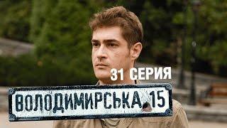 Владимирская, 15 - 31 серия   Cериал о полиции