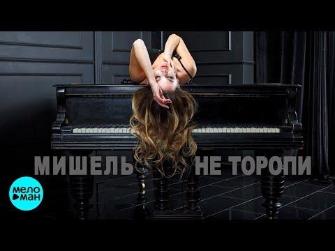 Мишель - Не торопи (Official Audio 2018)