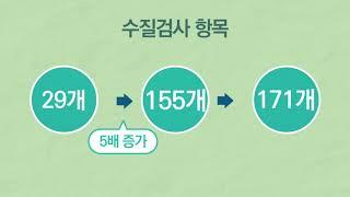 세계가 인정한 서울의 수돗물, 아리수 썸네일