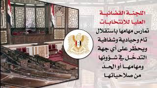 انتخابات مجلس الشعب للدور التشريعي الثالث 19/7/2020