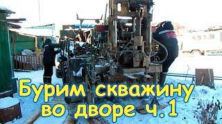 Мы пробурили во дворе скважину! Ч.1 (02.19г.) Семья Бровченко.
