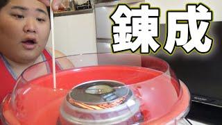 あめ玉から綿あめを錬成する機械を手に入れた
