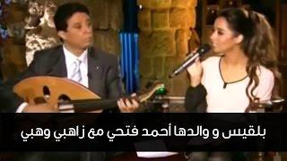 تحميل اغاني بلقيس و والدها احمد فتحي بيت القصيد مع زاهبي وهبي MP3