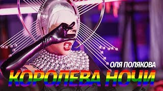 Оля Полякова — Королева ночи [TEASER]