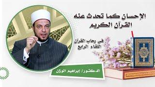 الإحسان كما تحدث عنه القرآن برنامج فى رحاب القرآن مع فضيلة الدكتور إبراهيم الوزان