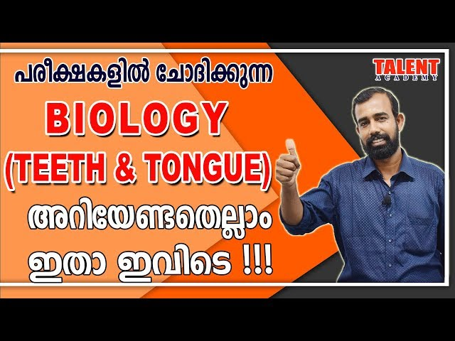 Kerala PSC Biology for University Assistant - Teeth / Tongue | Talent Academy