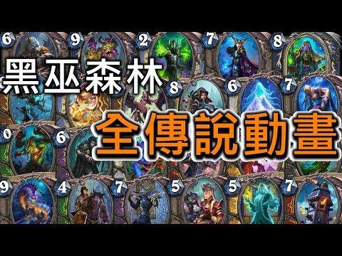 黑巫森林全傳說卡牌動畫一覽