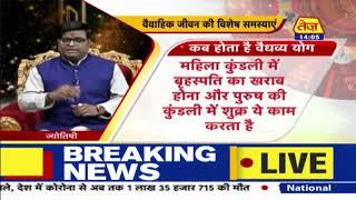 Kismat Connection | Shailendra Pandey | Daily Horoscope | November 27th 2020 | 2:00pm