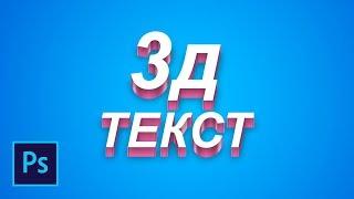 Как сделать крутой 3D текст в фотошопе