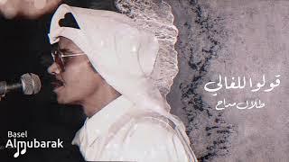 تحميل اغاني طلال مداح   والحب الله يكفي شره ( قولوا للغالي ) HQ MP3