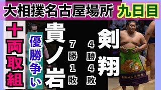 貴ノ岩十両優勝へ白星を重ねる!/貴ノ岩-剣翔/2018.7.16/Takanoiwa-Tsurugisho/day9#sumo