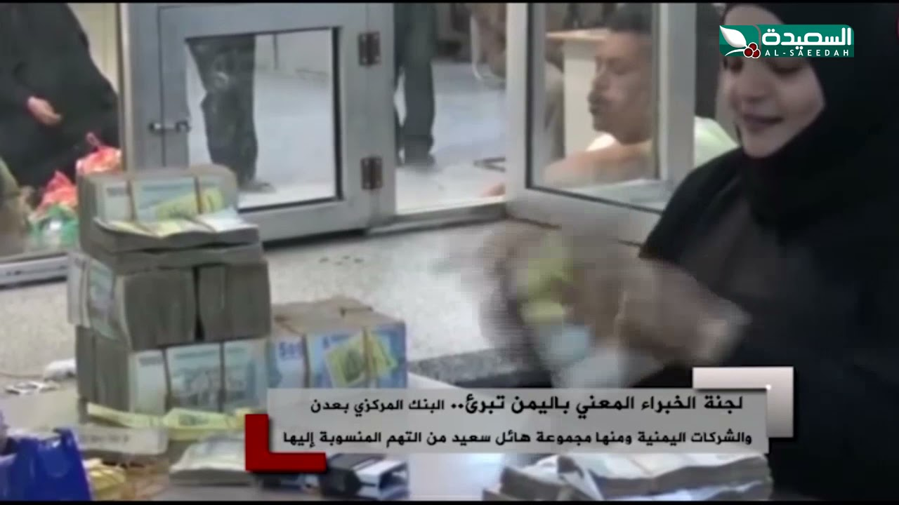 لجنة الخبراء المعني باليمن تبريء البنك المركزي بعدن ومجموعة هائل سعيد انعم من التهم المنسوبة اليها