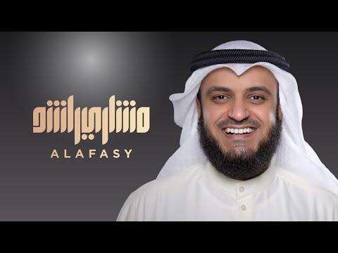 مشاري راشد العفاسي - نشيدة العيد - Mishari Rashid Alafasy Al-Eid