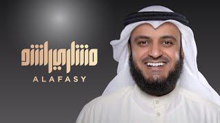 مشاري راشد العفاسي - Alafasy 06/25/2017