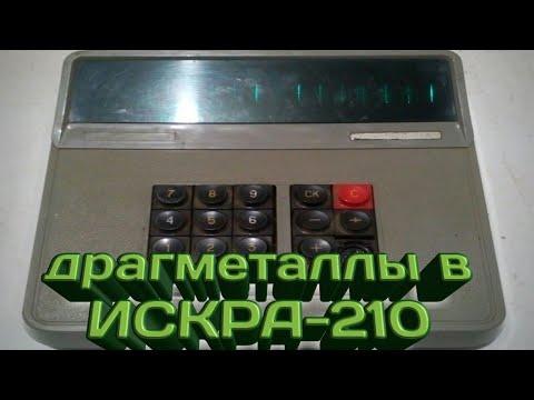 А вы знали какие радиодетали содержащие драгметаллы находятся в калькулятора искра-210.