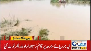 Flood In Indus River   1pm News Headlines   23 July 2021   Rohi