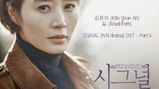 김윤아 (Kim Yoon Ah) - 길 (The Path)