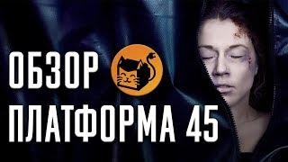 """ПЛАТФОРМА 45 """"RIG 45"""" ОБЗОР СЕРИАЛА"""