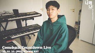 자나깨나 Comeback Countdown Live