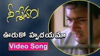 Ooruko Hrudayama Video Song | Nee Sneham Movie Songs