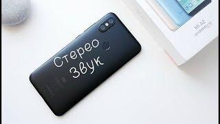 Стерео ДИНАМИКИ на Xiaomi Mi A2│ ЗВУЧИТЬ ОХУ#ННО