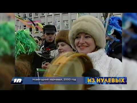 Из нулевых / 2-й сезон / 2000 / Новогодний карнавал