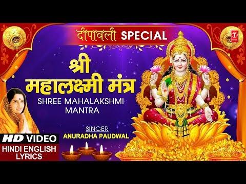 श्री महालक्ष्मी मंत्र Shree Mahalakshmi Mantra I ANURADHA PAUDWAL I Hindi English Lyrics I HD Video