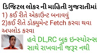 Digilocker In Gujarati