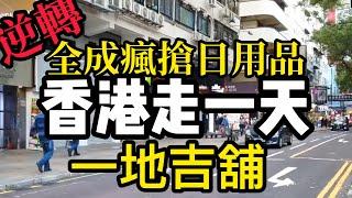 香港市面奇觀! 驚現一街吉舖, 搶厠紙, 白米, 雞蛋全面缺貨? 香港生活   A day of life in Hong Kong 12/2/2020