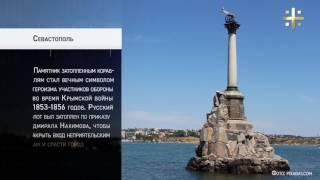 Хронология вечности: 233 года современному Севастополю