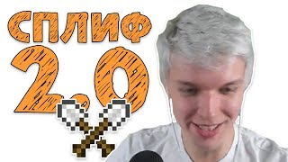 СПЛИФ 2.0 — Новый сплиф с Лололошкой!