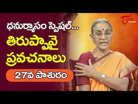 Thiruppavai Pravachanalu | Dhanurmasam Tiruppavai Pasuralu #27 | Dr. Anantha Lakshmi | BhaktiOne