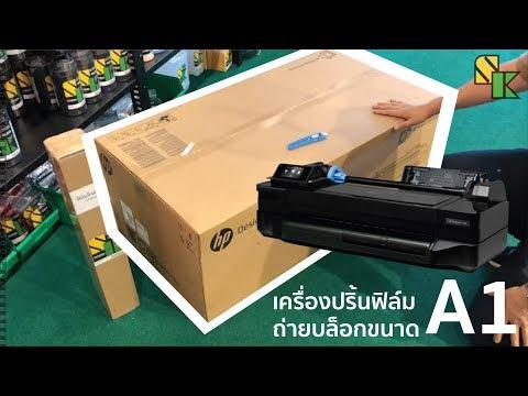 Unboxing เครื่องปริ้น HP Designjet T120 หน้ากว้างขนาด A1