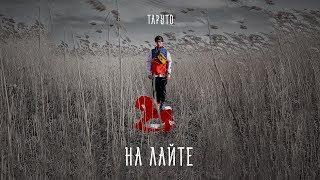 Таруто — На лайте (Official Audio) / Альбом: ЗАСВОБОДУМОЛОДЫХ (2019)
