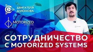 🌍 Проект «Двигатели Дуюнова»  сотрудничество с Мotorized Systems