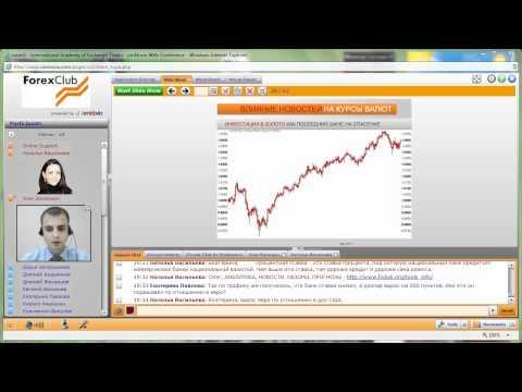 Форекс прогноз курса валют