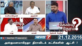 அஸ்தமனமாகிறதா திராவிடக் கட்சிகளின் ஆட்சி ? | 21.12.16 | Kelvi Neram