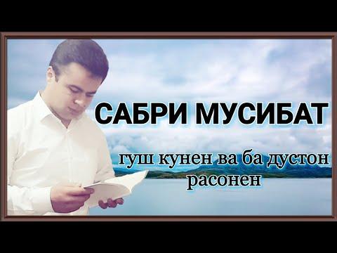 САБРИ МУСИБАТ-ГУШ КУНЕН ВА БА ДУСТОН РАСОНЕН 2018
