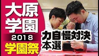大原学園 熊本校 学園祭2018 ★力自慢対決\アームレスリング男子本選/