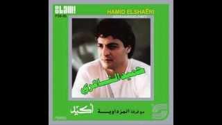 Hamid El Shari - Yalley Aziz I حميد الشاعري - ياللي عزيز عليا تحميل MP3