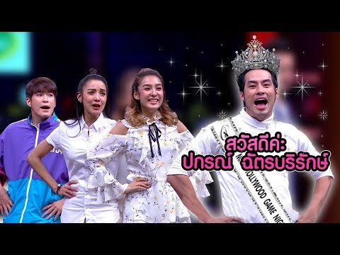 MISS HOLLYWOOD GAME NIGHT THAILAND | HOLLYWOOD GAME NIGHT THAILAND SS2 | 8 ก.ย. 61