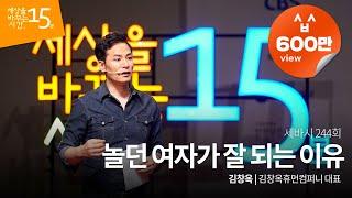 [세바시] 세상을 바꾸는 시간, 15분/김창옥