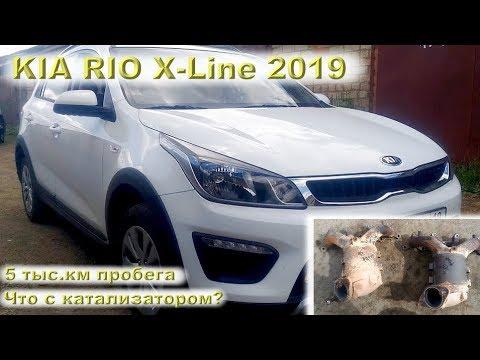 KIA RIO X-Line 2019: Проехал 5 тыс.км, что с катализатором?
