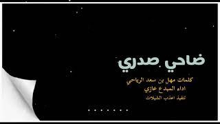 مازيكا ضاحي صدري كلمات مهل بن سعد الرياحي اداء المبدع عازي تحميل MP3