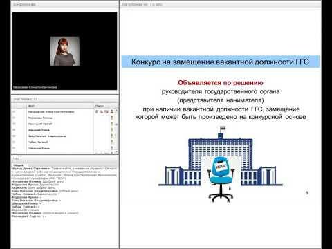 Поступление на государственную гражданскую службу (запись вебинара ФДО ТУСУР)